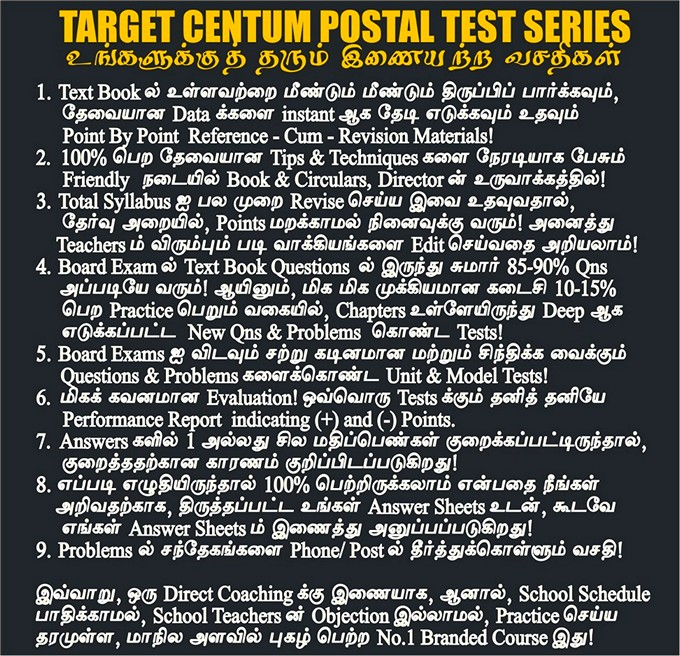 Facilities given by TARGET CENTUM Postal test Series for +2 Board